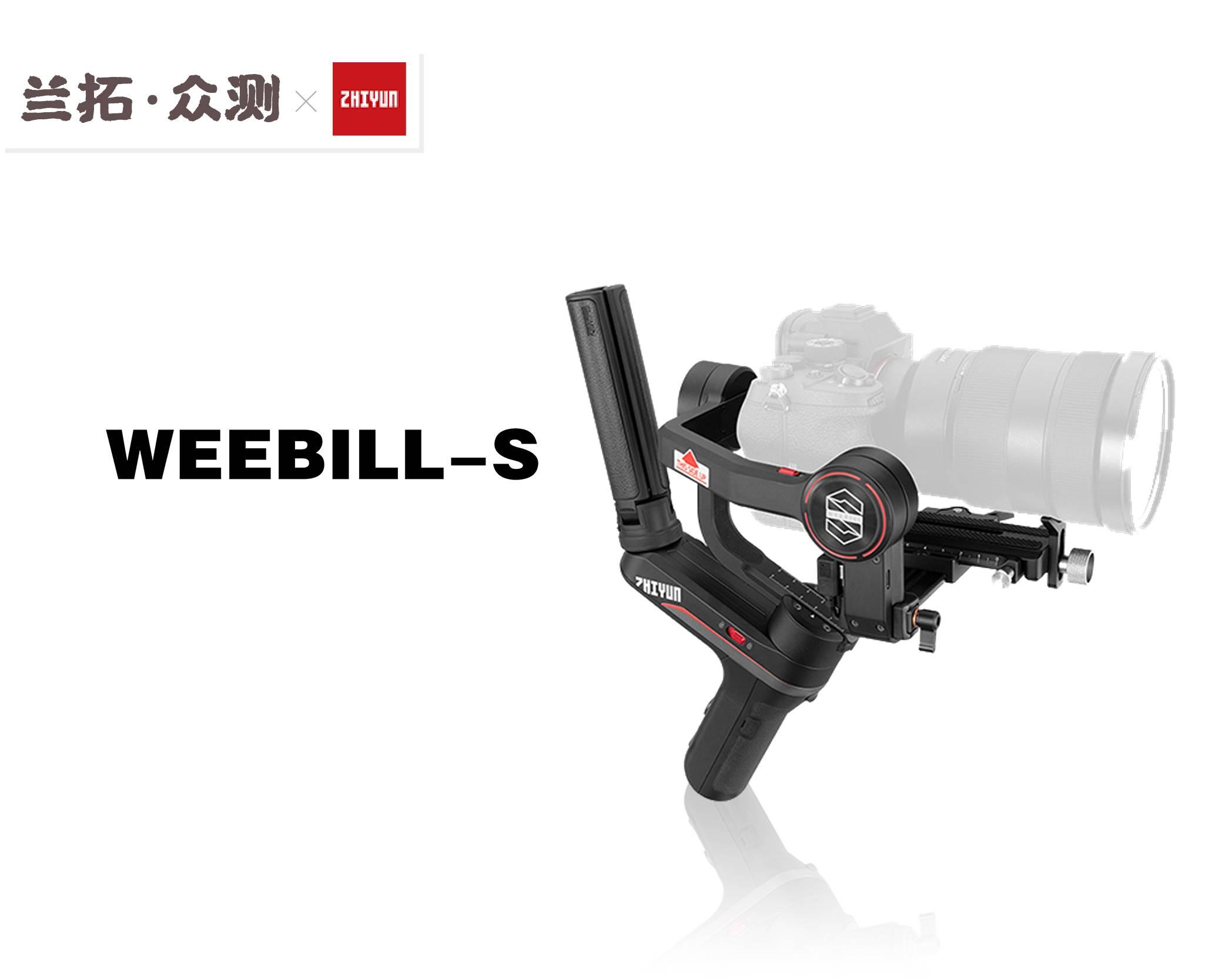 【专业稳定器】智云 WEEBILL S 专业稳定器图传套装